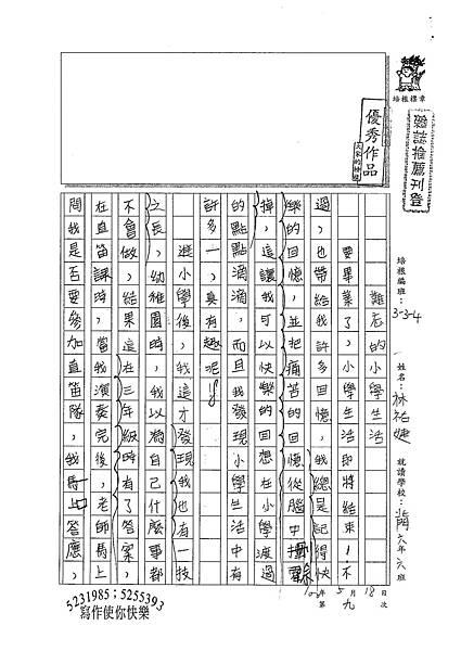 100W6409林祐婕 (1).jpg