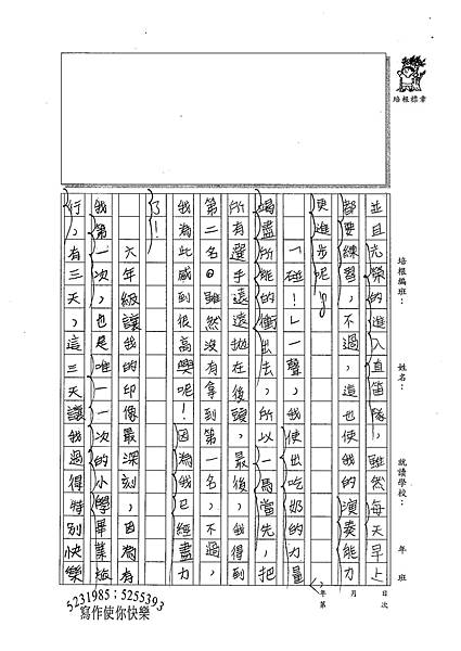 100W6409林祐婕 (2).jpg