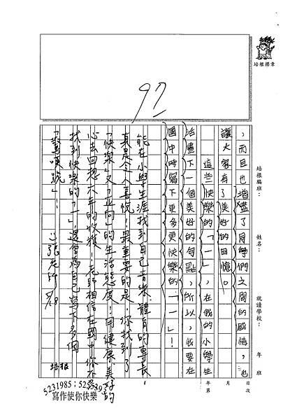 100W6409林祐婕 (3).jpg