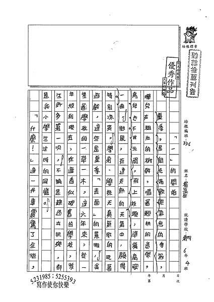 100W6409楊笠笙 (1).jpg