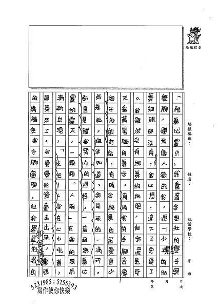 100W6409楊笠笙 (2).jpg