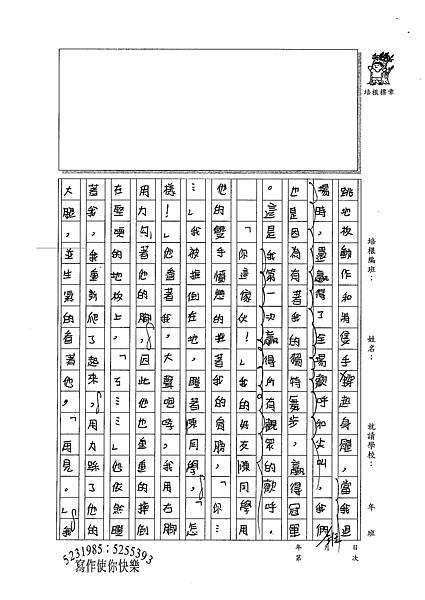 100W6409楊笠笙 (3).jpg
