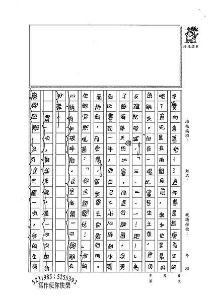 100W6409楊笠笙 (4).jpg