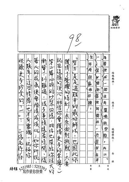 100W6409楊笠笙 (5).jpg