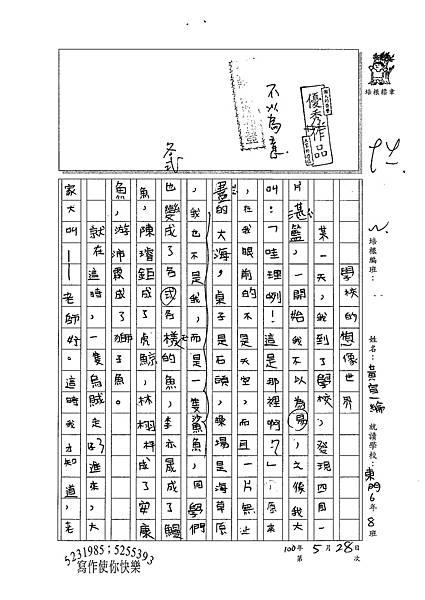 100W6410黃宣綸 (1).jpg