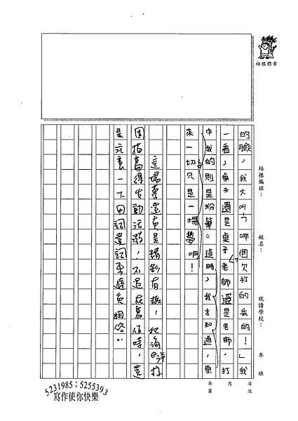 100W6410黃宣綸 (3).jpg
