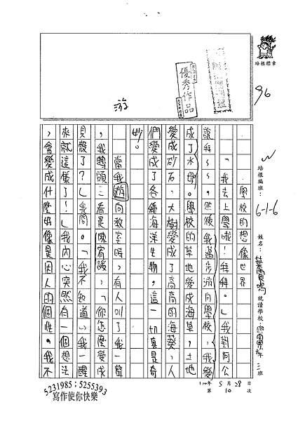 100W6410葉震鳴 (1).jpg