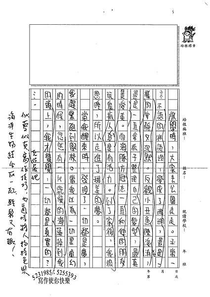 100W6410葉震鳴 (3).jpg
