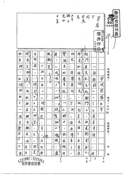 100W6410許昀軒 (1).jpg