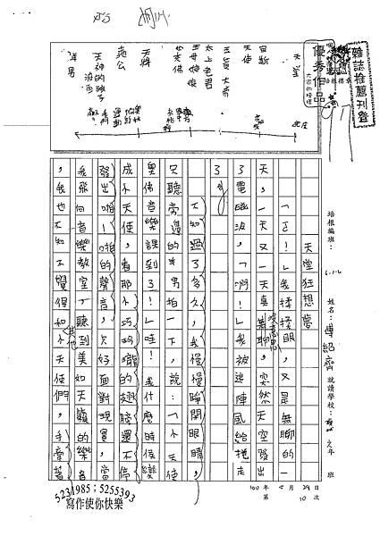 100W6410傅紹齊 (1).jpg