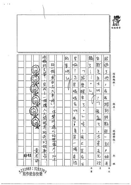 100W6410傅紹齊 (4).jpg