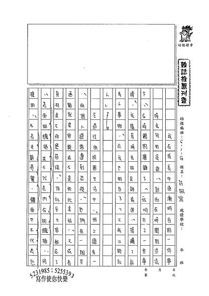 100WG410林佩宜 (1).jpg