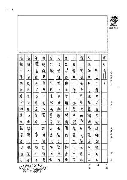 100WA410鄭薏軒 (2).jpg
