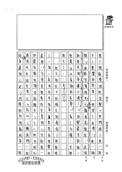 100WA410鄭薏軒 (3).jpg
