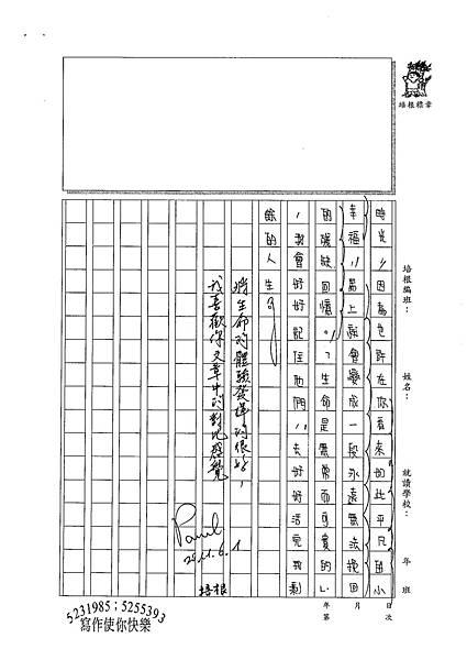 100WA410鄭薏軒 (4).jpg
