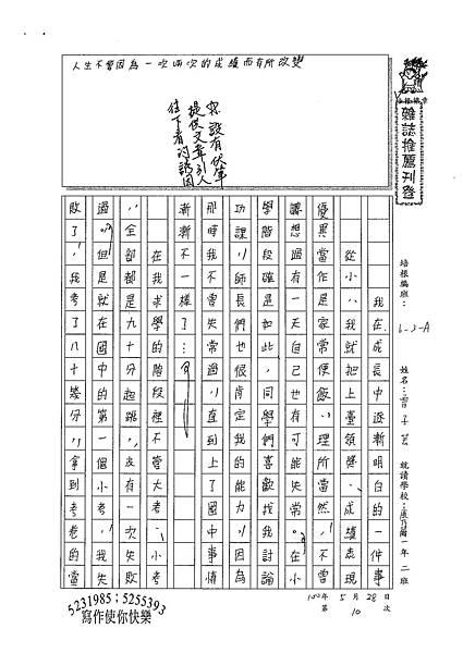 100WA410曾子芸 (1).jpg