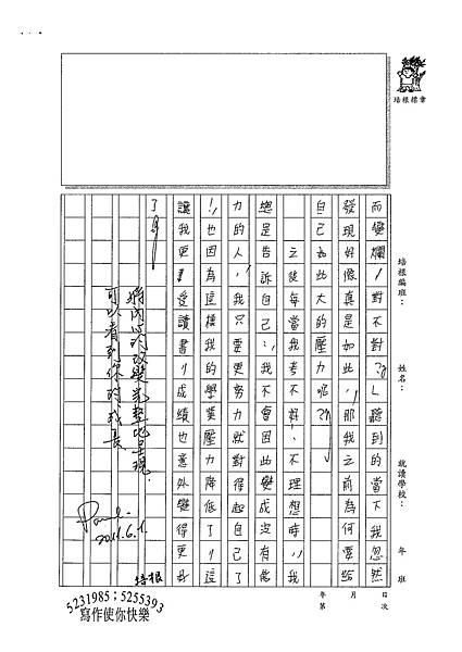 100WA410曾子芸 (4).jpg
