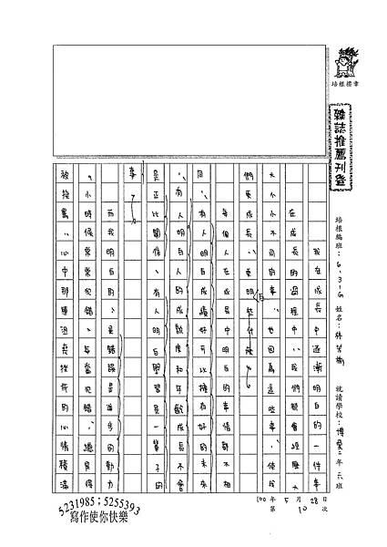 100WG410林芳榆 (1).jpg