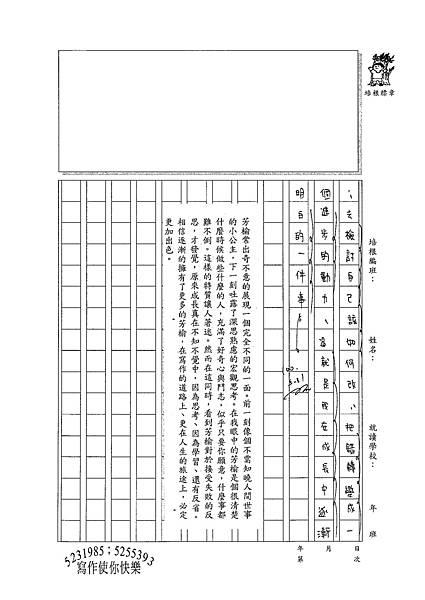 100WG410林芳榆 (3).jpg