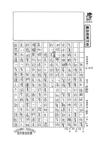 100WG410洪珮弦 (1).jpg