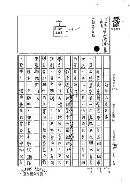100WE405黃國祐 (1).jpg