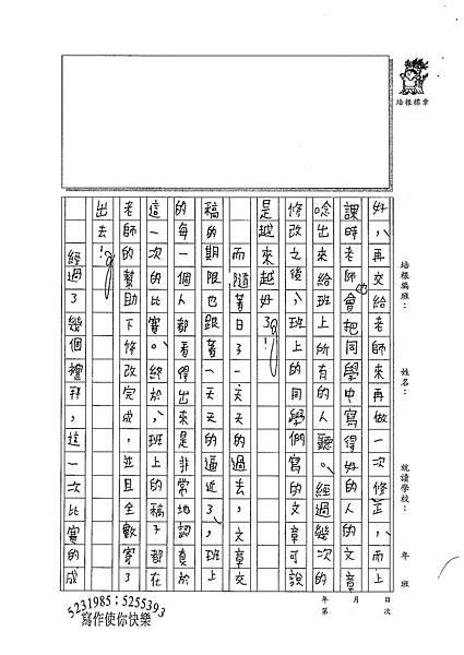 100WE405黃國祐 (3).jpg