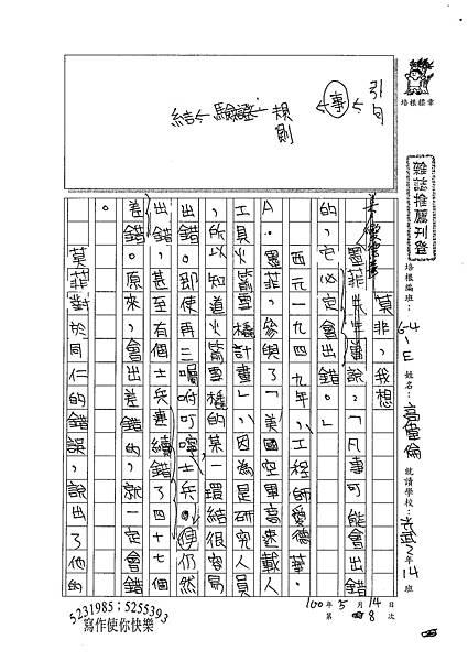 100WE408高偉倫 (1).jpg