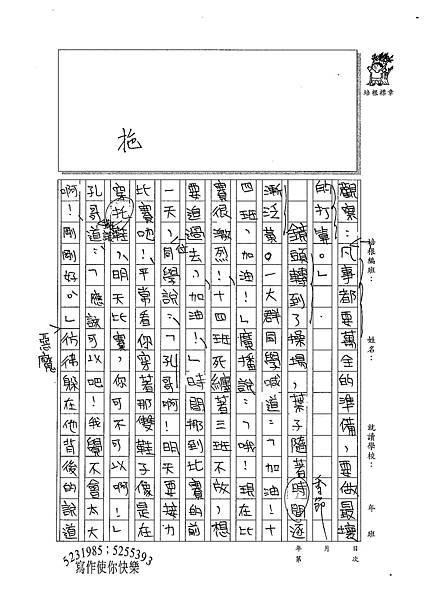 100WE408高偉倫 (2).jpg