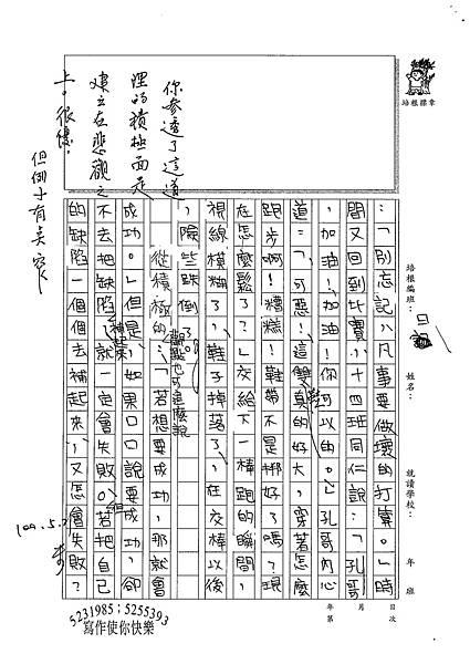 100WE408高偉倫 (3).jpg