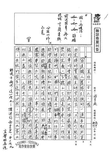 100WE408游季庭 (1).jpg