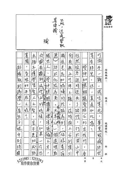 100WE408游季庭 (2).jpg