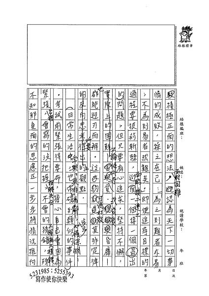 100WE408游季庭 (3).jpg