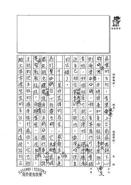 100WE408游季庭 (4).jpg