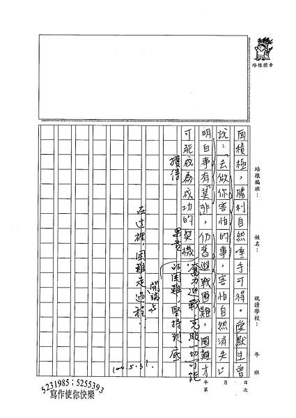 100WE408游季庭 (5).jpg