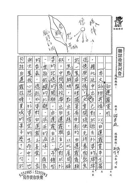 100WE410游季庭 (1).jpg
