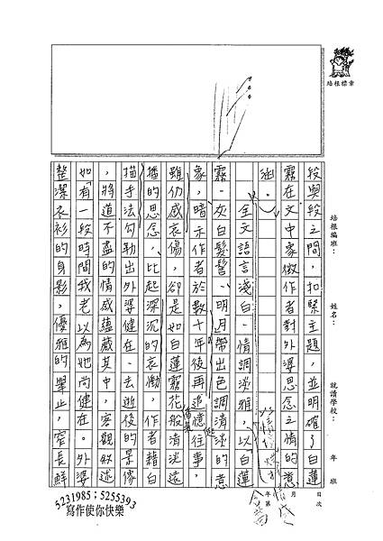 100WE410游季庭 (2).jpg
