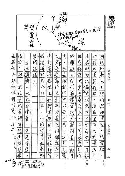 100WE410游季庭 (3).jpg
