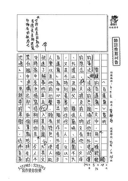 100WE410黃郁庭 (1).jpg