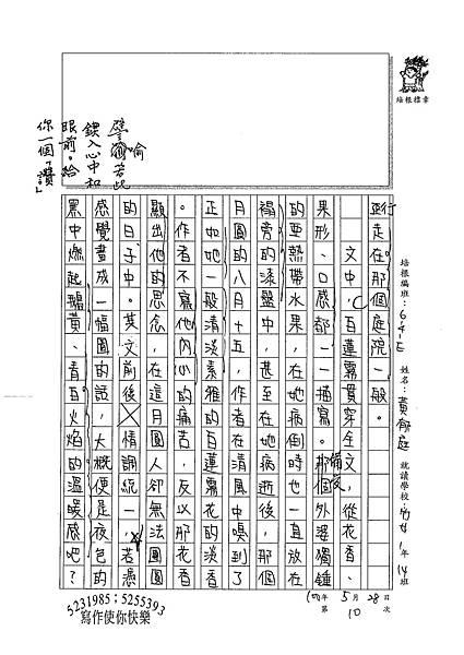 100WE410黃郁庭 (2).jpg