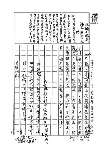 100WE410黃郁庭 (3).jpg