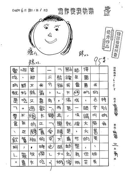 100W5101吳蕙旻 (1).jpg