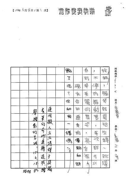 100W5101吳蕙旻 (3).jpg