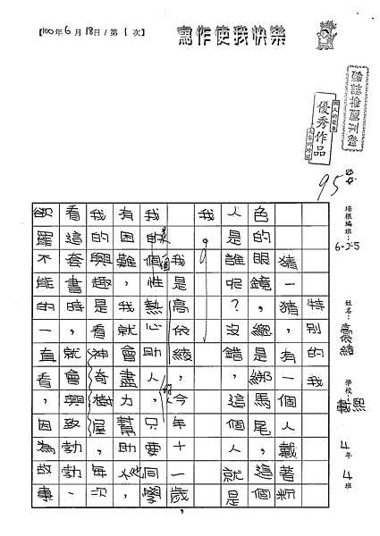 100W5105高依綾 (1).jpg