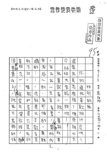 100W5105蕭雅彤 (1).jpg