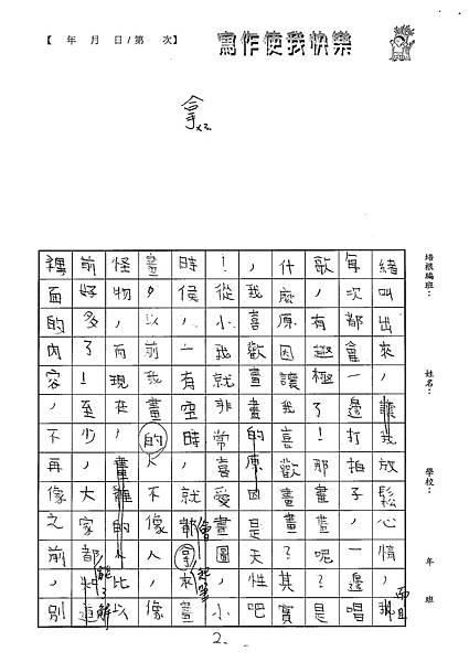 100W5105蕭雅彤 (2).jpg