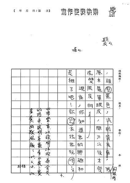 100W5105蕭雅彤 (4).jpg