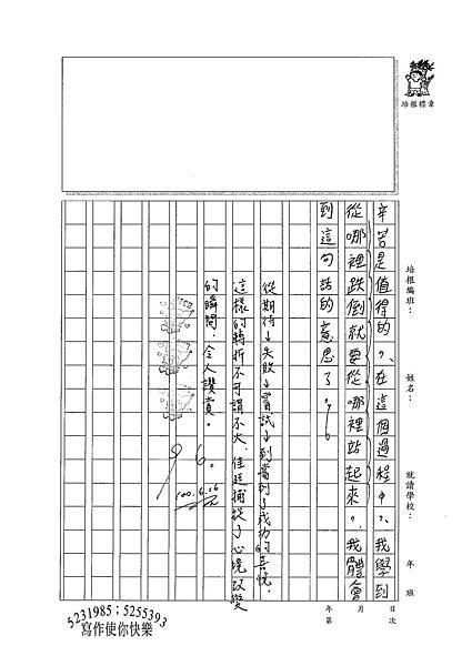 100W6101洪佳廷 (3).jpg