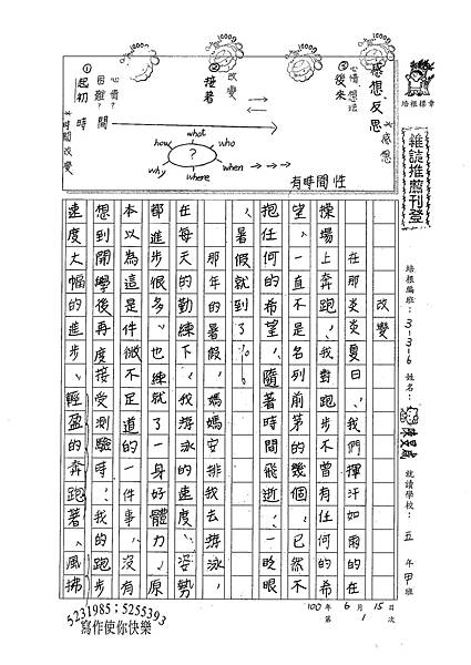 100W6101陳旻咸 (1).jpg