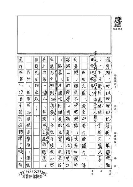 100W6101陳旻咸 (2).jpg