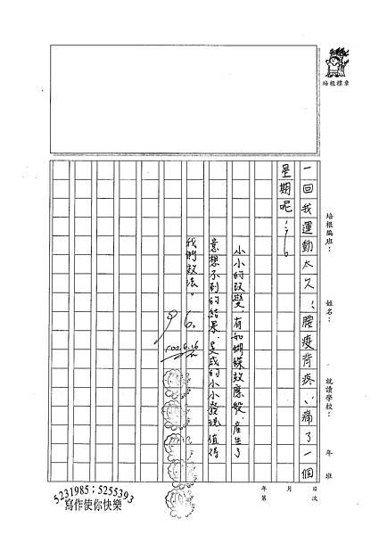 100W6101陳旻咸 (3).jpg